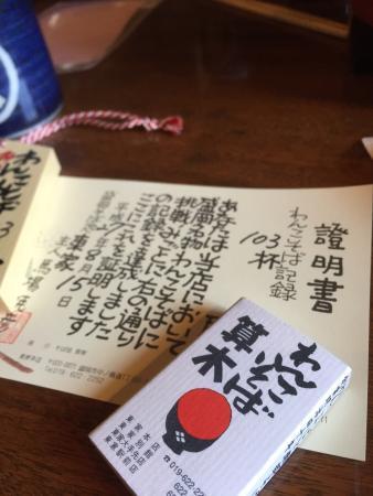 Azumaya, Ekimae: お椀を目の前に積まないとこの棒で数えます。食べるのに必死だと数え忘れます(^_^;)500円ほど安いコースです‼️