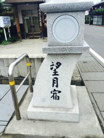 Motizukishuku