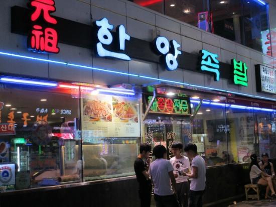 Hanyang Jokbal: ハニャンチョッパル
