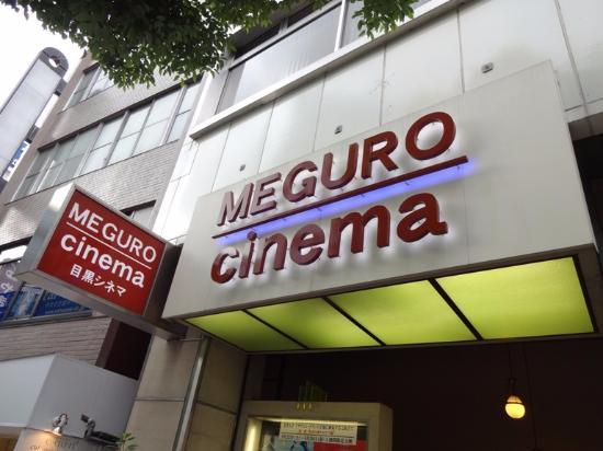 Meguro Cinema