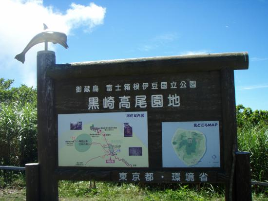 Mikurajima-mura, Japan: 天候に注意して