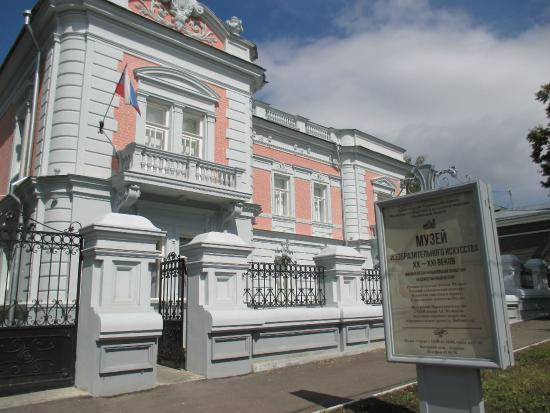 Музей современного изобразительного искусства им. А.А. Пластова
