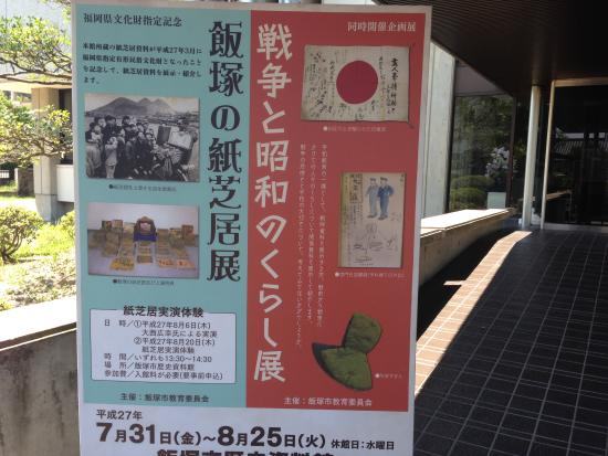 ‪Iizuka City Historical Museum‬