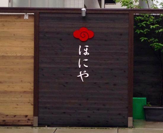 Honiya Kochi Honten