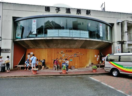 Naruko Visitor Center