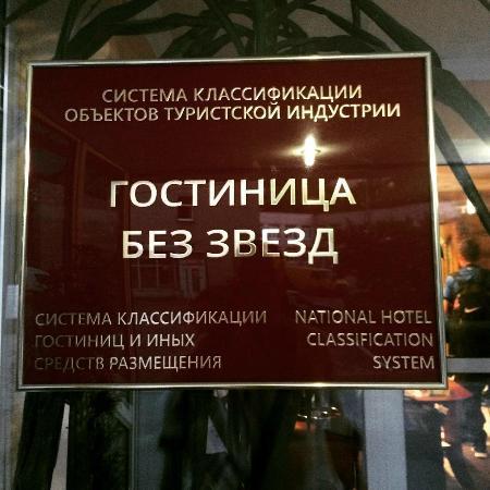 Гостиницы звезд