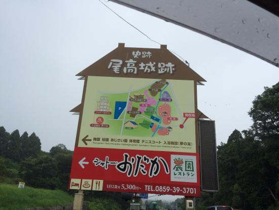 Odaka Castle Ruin