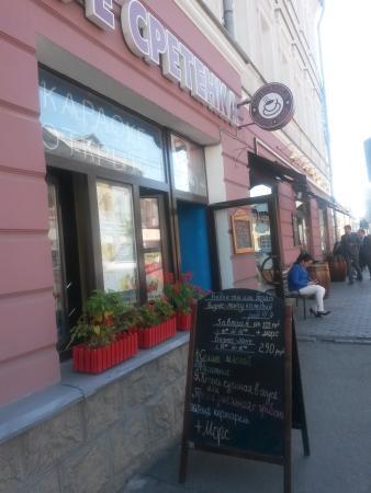 Sretenka Cafe