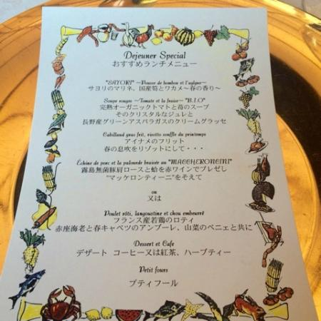 Restaurant Madame Toki: ランチメニュー