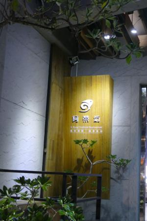 A Rong Fun Seafood Restaurant