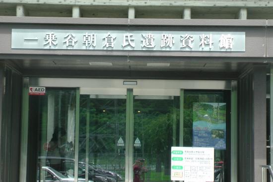 Fukui Prefectural Ichijodani Asakura Ruin Museum