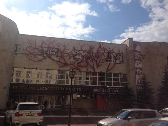 ‪Artisans Russian Drama Theater‬
