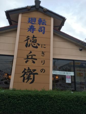 Nigiri no Tokube Imaise