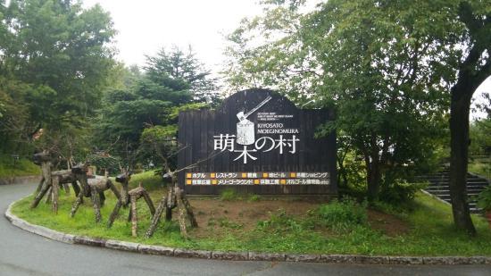 Moegi no Mura: 萌木の村