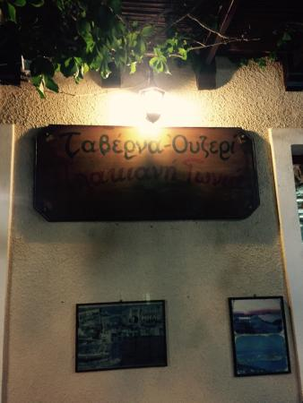 Plakiotiki Gonia Taverna-Ouzeri