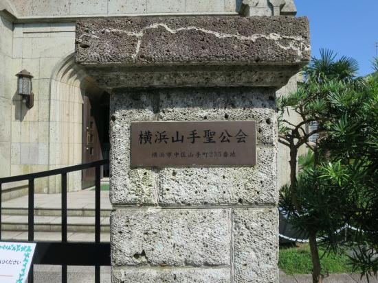 The Anglican-Episcopal Church of Japan: 門の看板
