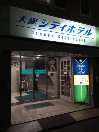 Otsuka City Hotel : หน้าโรงแรม