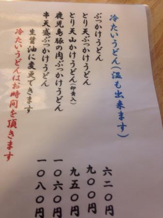 Mitsushimashinuchi : 三ツ島 真打