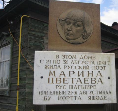 Literary Museum M.I.Tsvetaevoi