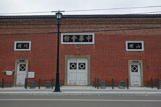 Hakodate Chinese Hall