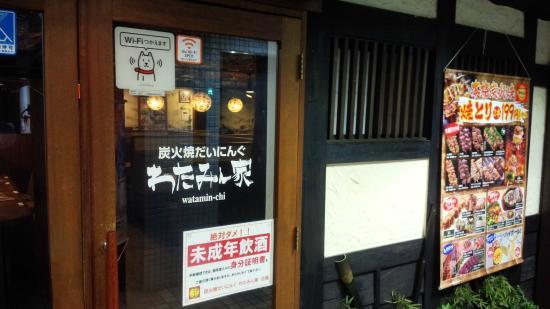 Wataminchi Sakae Hirokoji-Dori