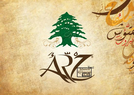 Arz lebanese restaurant middle eastern restaurant 705 for Arz lebanese cuisine