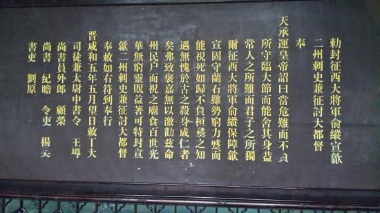 The Yus' Ancestral House: 俞氏宗祠