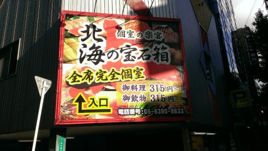 Hokkai no Hosekibako Nishinakajima