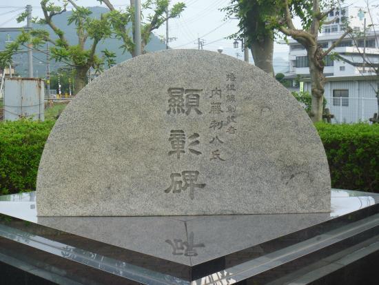 Monument of Rihachi Naito