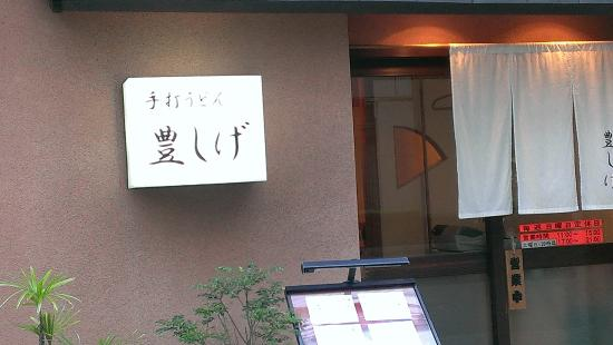 Handmade Udon Toyoshige
