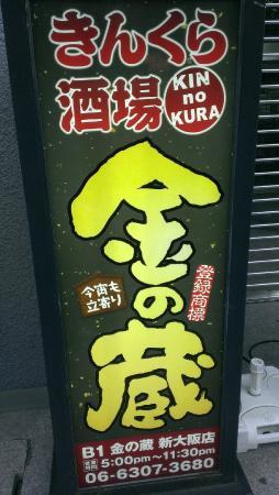 Kinno-Kura Jr Shinosaka
