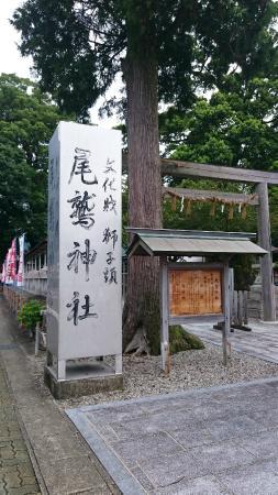Owase Shrine : 尾鷲神社の入口
