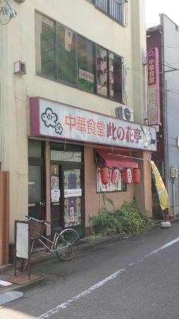 Chinese Restaurant Konohanatei