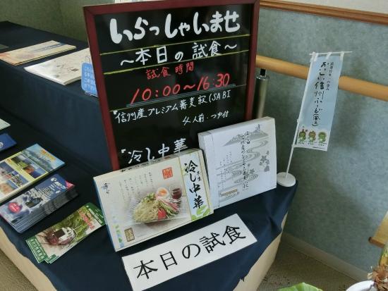 Kiso-machi, Japón: 試食メニュー