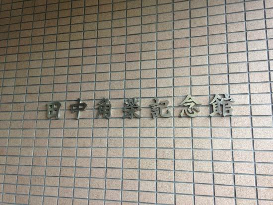 Tanaka Kakuei Memorial Museum