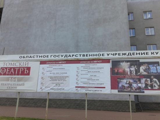 Город томск театр драмы афиша купить билеты на цирк в екатеринбурге