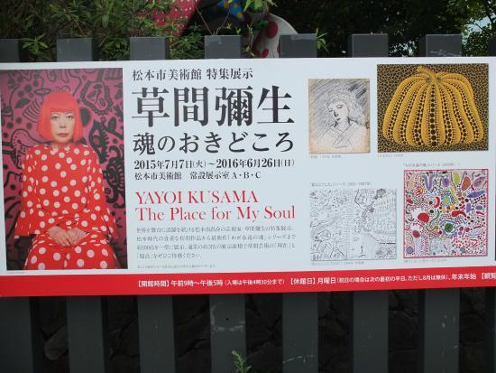 Affiche du musée - Picture of Matsumoto City Museum of Art, Matsumoto - TripA...