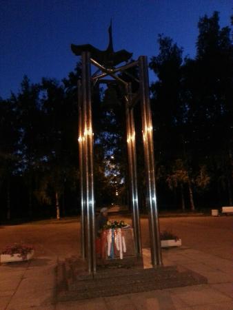 Park of Academician Sakharov