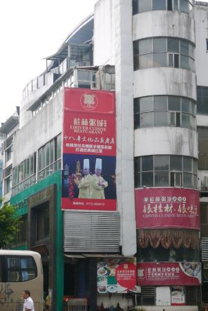 Li River Cuisine Restaurant: building from the outside