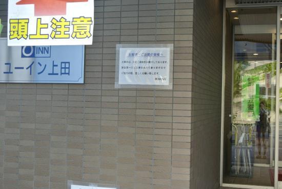 U-inn Ueda: 外装の工事中でした。