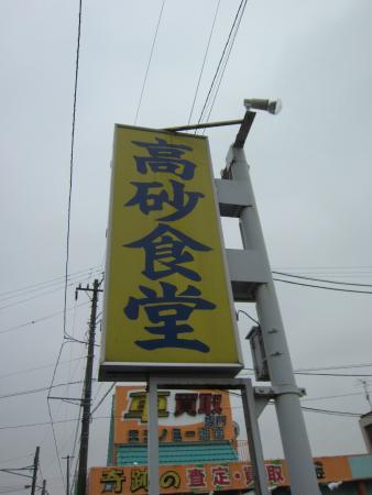 Takasa Shokudou