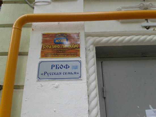 Museum of Pinocchio