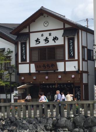 Honke Chichiya Main Store