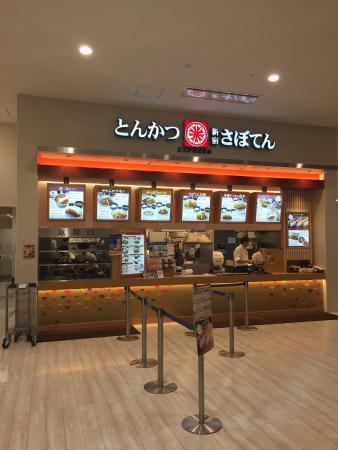 Tonkatsu Shinjuku Saboten, Aeon Mall Okinawa Rycom