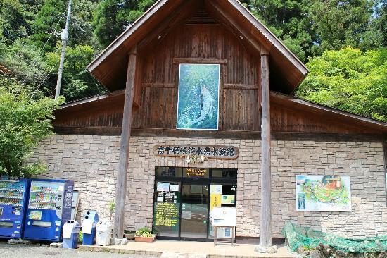 Takachiho Gorge Freshwater Fish Aquarium