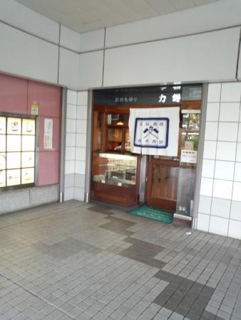 Chikaramochi Shokudo