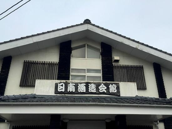 ‪Nichinan Brewery Center‬