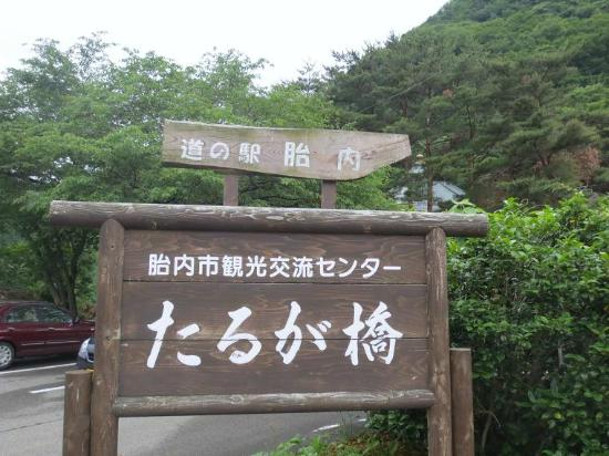 Tainai Michi-no-Eki: たるが橋案内
