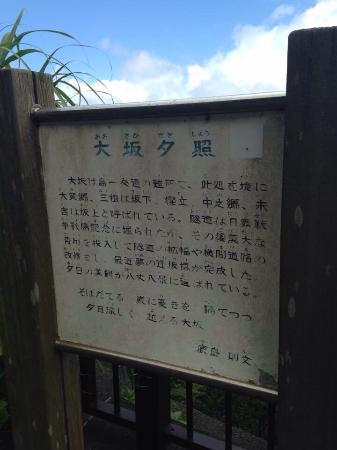 Osaka Sekisho