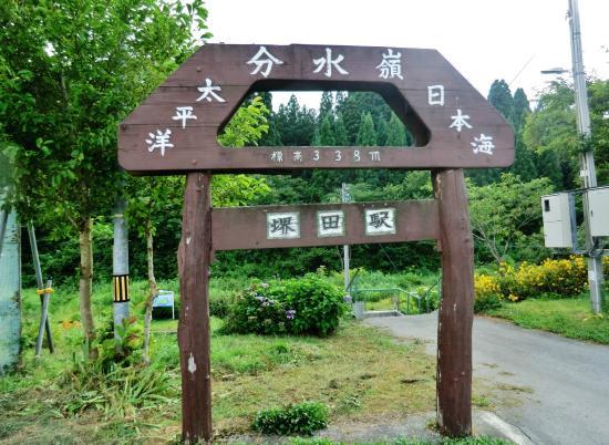 Sakaida Bunsuirei: 堺田分水嶺 堺田駅表示